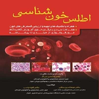 اطلس خون شناسی