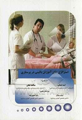 استراتژی های آموزش بالینی در پرستاری