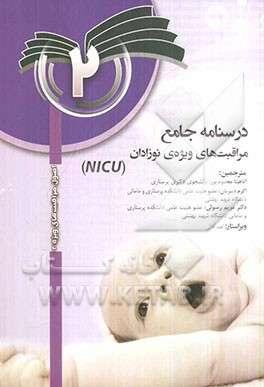 درسنامه جامع مراقبت های ویژه نوزادان (NICU) جلد 2