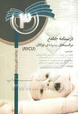 درسنامه جامع مراقبت های پیشرفته نوزادان (NICU) جلد 3