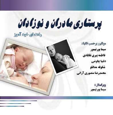 پرستاری مادران و نوزادان (راهنمای خود آموز)