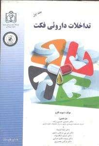 تداخلات دارویی فکت: 2جلدی