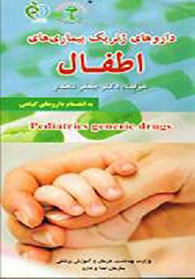 داروهای ژنریک اطفال