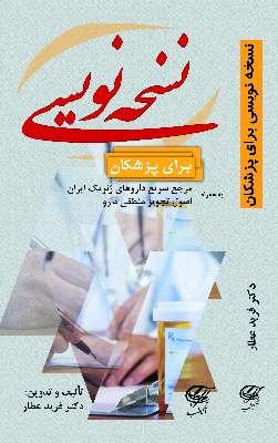 نسخه نویسی برای پزشکان به همراه مرجع سریع داروهای ژنریک  (رنگی)