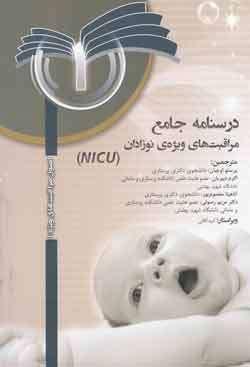 درسنامه جامع مراقبت های ویژه نوزادان (NICU) جلد 1