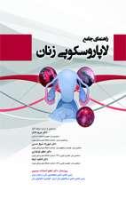 راهنمای جامع لاپاروسکوپی زنان