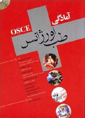 OSCE آمادگی طب اورژانس جلد ۱