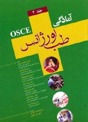OSCE آمادگی طب اورژانس جلد ۲