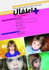 دانشنامه طب اورژانس تینتینالی۲۰۱۶ (اطفال)