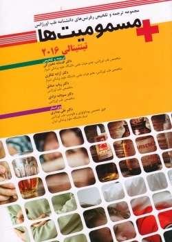 دانشنامه طب اورژانس تینتینالی۲۰۱۶ (مسمومیت)