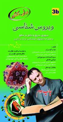 ویروس شناسی برای کنکور