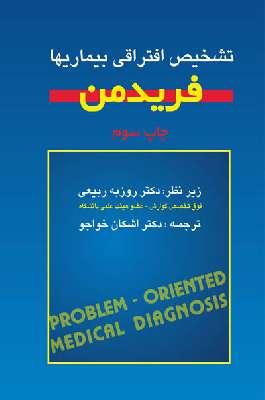 تشخیص افتراقی بیماریها فریدمن