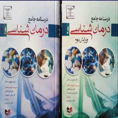 درسنامه جامع درمان شناسی: 2جلدی