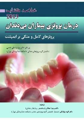 خلاصه کتاب درمان پروتزهای بیماران بی دندان