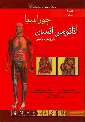 آناتومی بالینی چوراسیا اندام
