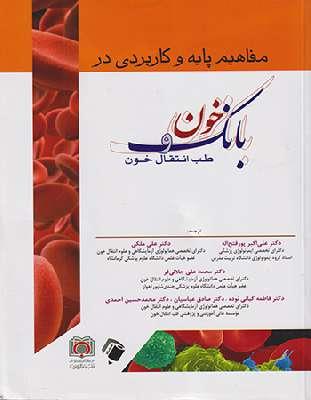 مفاهیم پایه و کاربردی بانک خون و طب انتقال خون