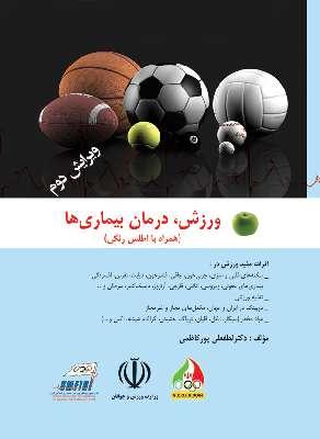 ورزش درمان بیماری ها