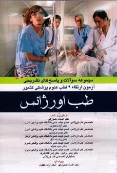 مجموعه سوالات ارتقاء۹ قطب طب اورژانس۹۵ با پاسخ تشریحی