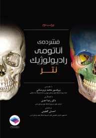 فشرده آناتومی رادیولوژیک نتر
