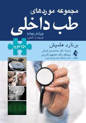 مجموعه موردهای طب داخلی 150 مورد (ترجمه از آلمانی)
