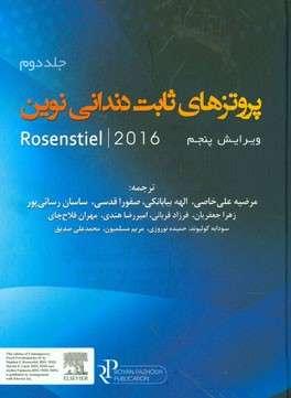 پروتزهای ثابت دندانی نوین جلد دوم Rosenstiel 2016