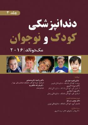 دندانپزشکی کودک و نوجوان مک دونالد 2016- جلد دوم