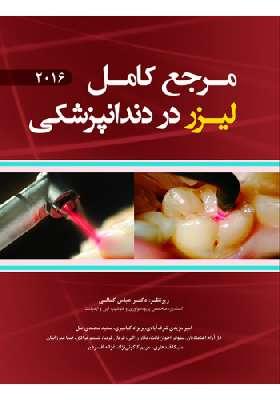 مرجع کامل لیزر دندانپزشکی