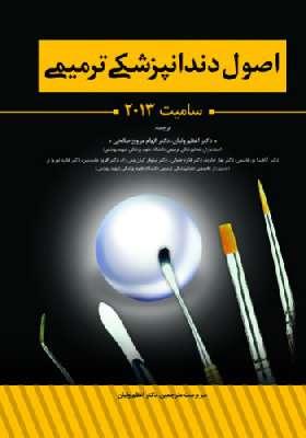 اصول دندانپزشکی ترمیمی سامیت 2013