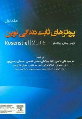 پروتزهای ثابت دندانی نوین  جلد اول Rosenstiel 2016