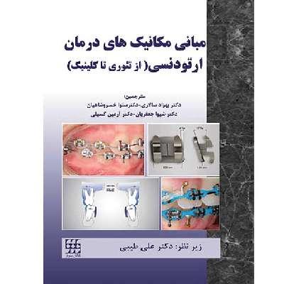 مبانی مکانیک های درمان ارتودنسی