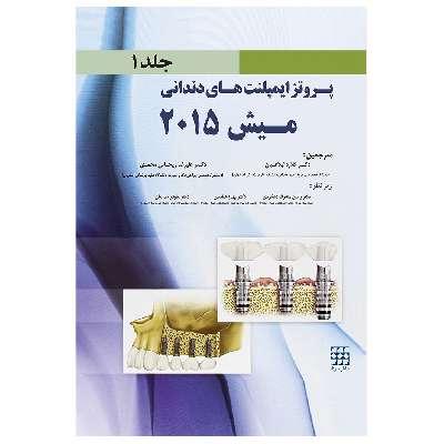پروتز ایمپلنت های دندانی میش جلد ۱ (تمام رنگی)