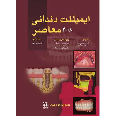 ایمپلنت دندانی  ۲۰۰۸ کارل میش (دو جلدی)