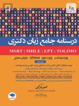 درسنامه جامع آزمون های زبان MSRT- MHLE-MCHE- EPT جهت داوطلبان کنکور دکتری تمام رشته های وزارت علوم و وزارت بهداشت