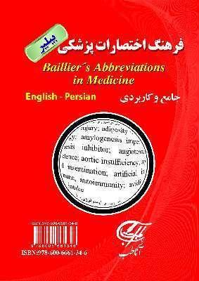 فرهنگ اختصارات بیلیر (پزشکی-پرستاری)