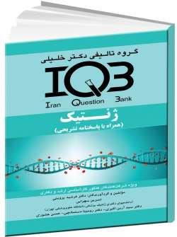 IQB ژنتیک (همراه با پاسخنامه تشریحی)