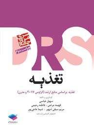 D.R.S مرور جامع تغذیه