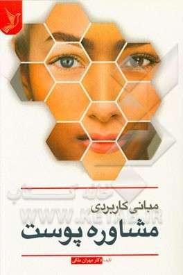 مبانی کاربردی مشاوره پوست