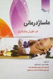 ماساژ درمانی در دوران بارداری