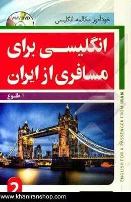 خودآموز ...  انگلیسی برای مسافری از ایران + DVD