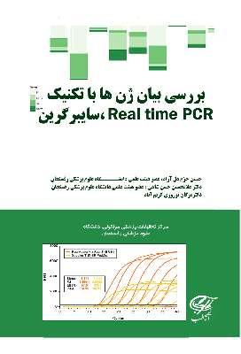 بررسی بیان ژن ها با تکنیک Real Time PCR  سایبرگرین