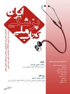کتاب ملی پزشکی ایران
