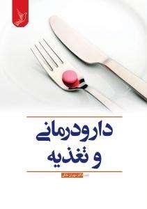 دارو درمانی و تغذیه