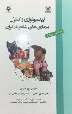 اپیدمیولوژی و کنترل بیماریهای شایع در ایران