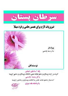 سرطان پستان