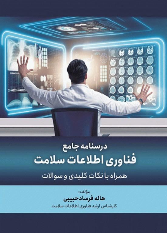 درسنامه جامع فناوری اطلاعات سلامت