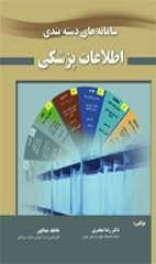 سامانه دسته بندی اطلاعات پزشکی