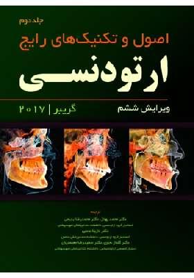 اصول و تکنیک های رایج ارتودنســی (گریبــر 2017)- جلد دوم