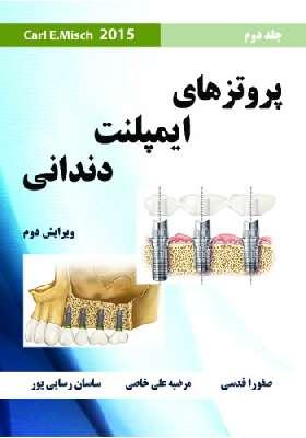 پروتزهای ایمپلنت دندانی (Misch 2015) - جلد دوم