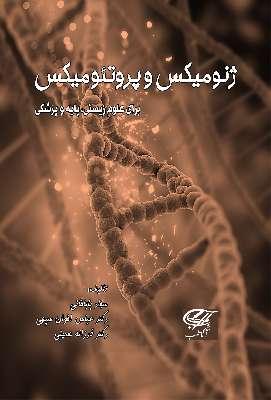 ژنومیکس و پروتئومیکس