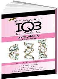 IQB مولکولی همراه با پاسخنامه تشریحی (چاپ چهارم)
